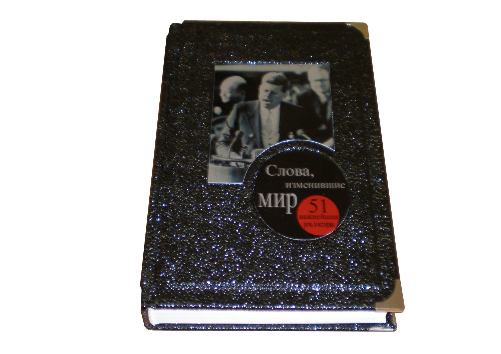 Книга Слова, изменившие мир (кожа в мешочке)