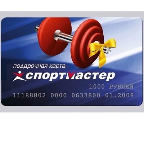 Подарочный сертификат Спортмастер