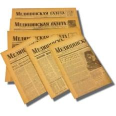 Старая газета для врача Медицинская