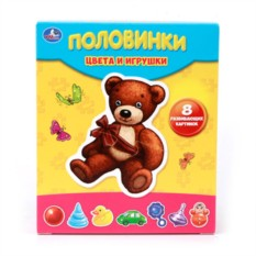 Детский пазл Цвета и игрушки (8 картинок)