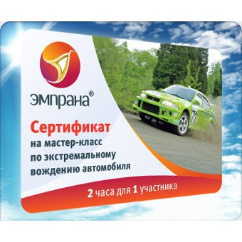 Сертификат «Экстремальное вождение АВТО»