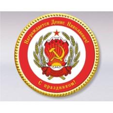 Именная шоколадная медаль «Герб РСФСР»