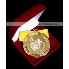Медаль С Праздником 8 марта