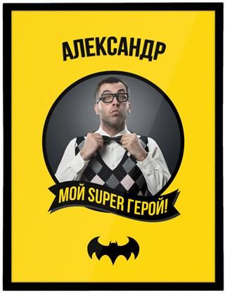 Постер с фото в рамке «Мой Super герой!»