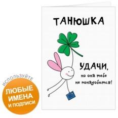 Именная открытка Удачи