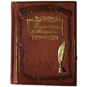 «Семейная летопись» подарочное издание