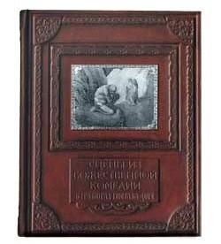 Книга «Сцены из Божественной Комедии в Иллюстрациях Г. Доре»