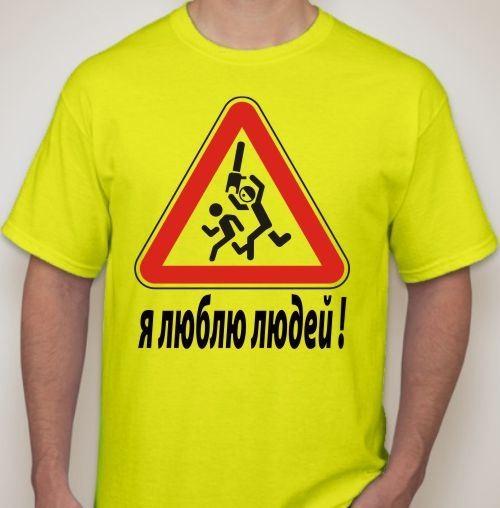 Мужская футболка Я люблю людей