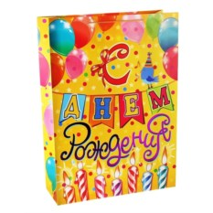 Пакет-гигант С днём рождения