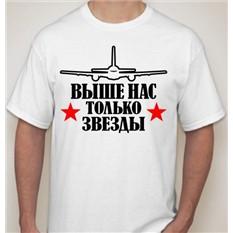 Мужская футболка Выше нас только звезды, ВДВ