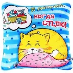Подушка-антистресс Я добрый, когда сплю!