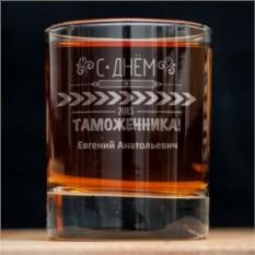 Именной стакан для виски С Днём таможенника!