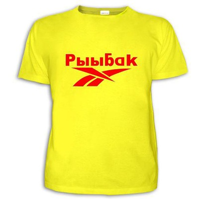 Мужская футболка 'Рыыбак'
