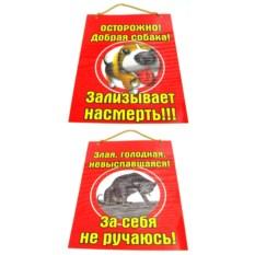 Плакат-табличка для двери Добрая собака; Злая, голодная
