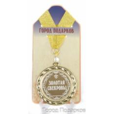 Подарочная медаль Золотая свекровь!