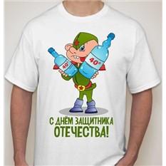 Футболка С днем защитника отечества!