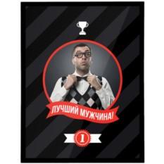 Постер с фото в рамке «Лучший мужчина!»