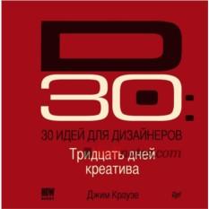 Книга «30 идей для дизайнеров» Дж. Краузе