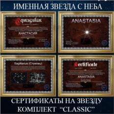Сертификат на звезду с неба CLASSIC
