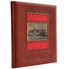 Подарочная книга Москва