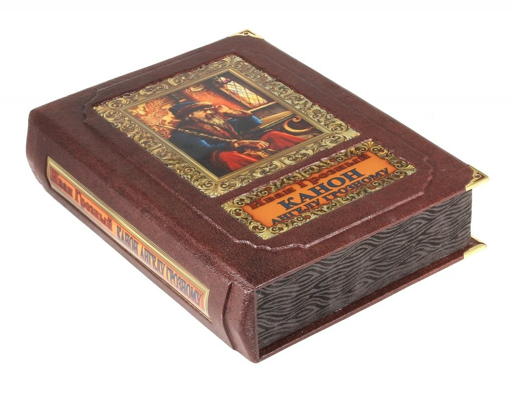 Подарочная книга Иван Грозный. Канон Ангелу Грозному