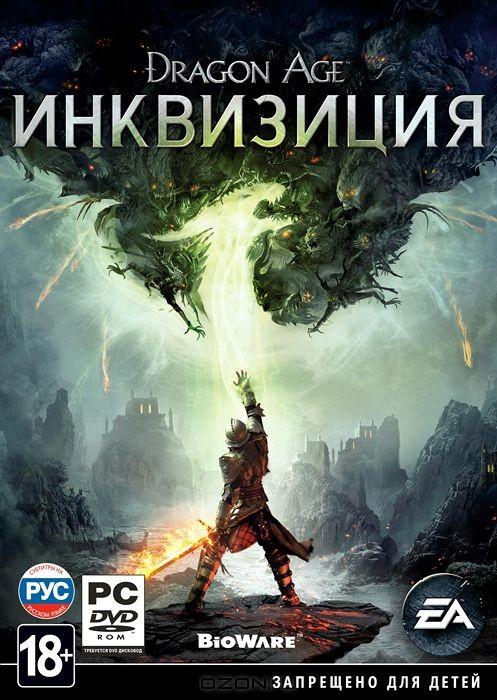 Игра Dragon Age: Инквизиция