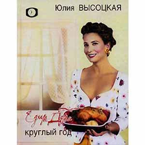 «Едим дома круглый год» Юлия Высоцкая