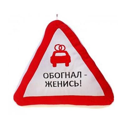 Подушка в машину Обогнал - Женись