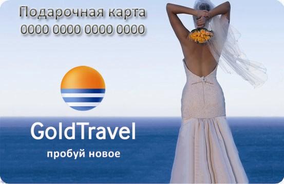 Подарочный сертификат Свадьба на море (3000р.)