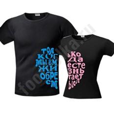Парные футболки Только когда мы вместе..