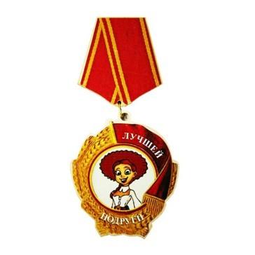 Медаль «Лучшей подруги»