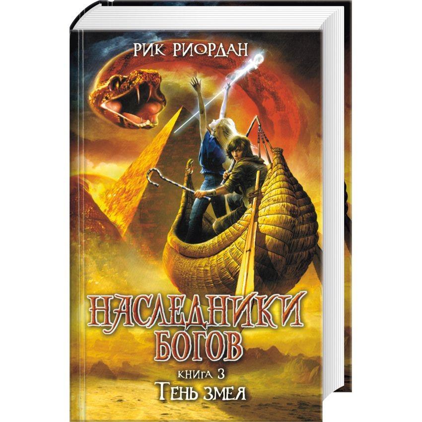 Книга Наследники Богов. Книга 3. Тень змея