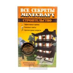 Книга Все секреты Майнкрафта: строительство