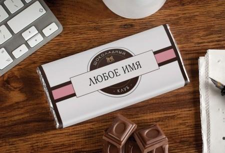 Шоколадная открытка Шоколадный клуб