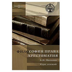 Б. Н. Мальков. «Философия права»