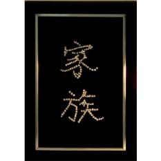 Картина-иероглиф с кристаллами Сваровски Гармония в семье