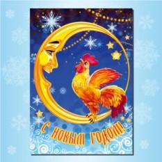 Открытка в конверте «Петушок - золотой гребешок»