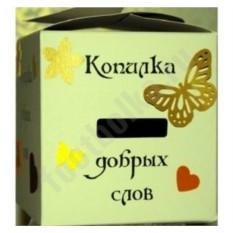 Оригинальный подарок  «Копилка добрых слов»