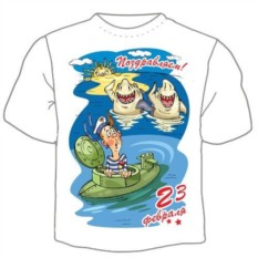 Мужская футболка Поздравляем с 23 февраля