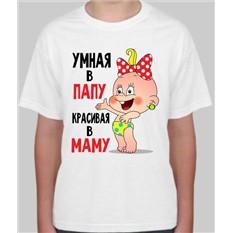 Детская футболка Умная в папу, красивая в маму