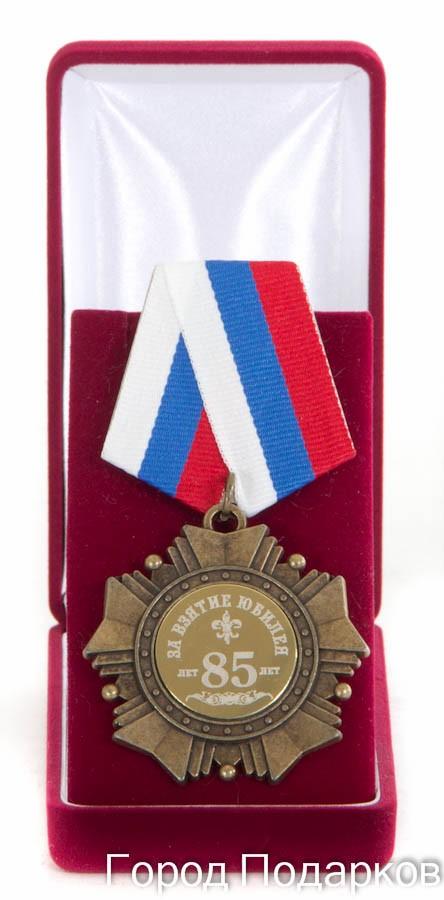 Орден подарочный За взятие юбилея 85 лет