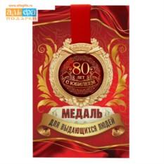 Медаль в подарочной открытке С юбилеем 80