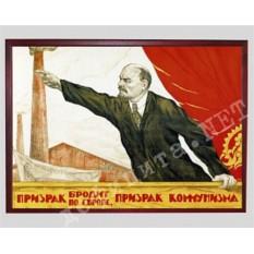 Плакат в рамке под стеклом «Призрак коммунизма»