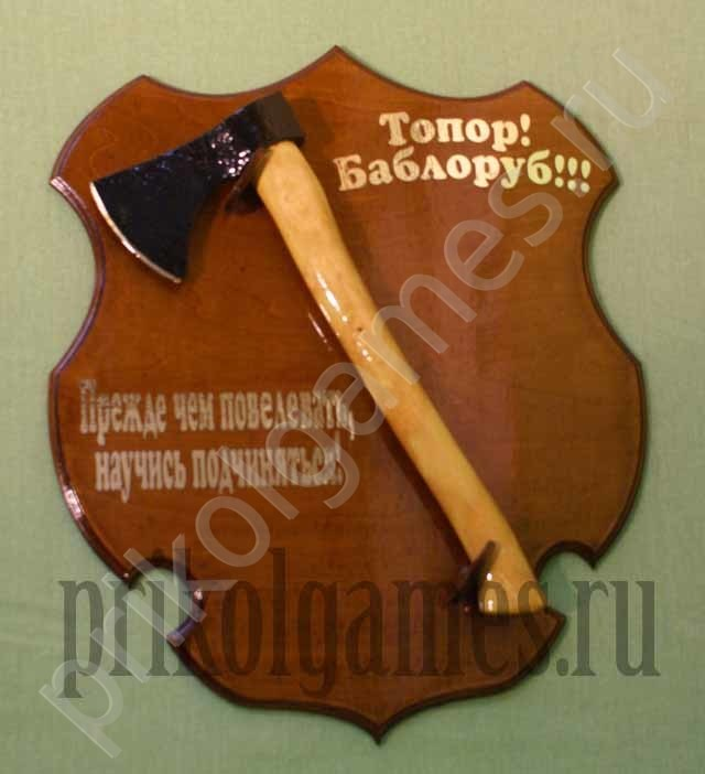 Панно Топор - Баблоруб Прежде чем повелевать...