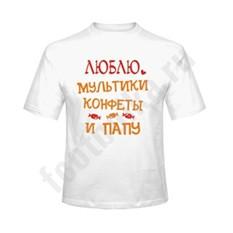 Детская футболка Люблю  мультики, конфеты и папу