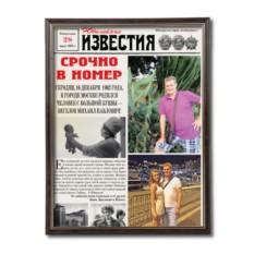 Персональная газета Юбилейные известия в раме Элеганс