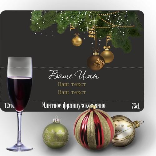 Этикетка на вино С Новым Годом №2
