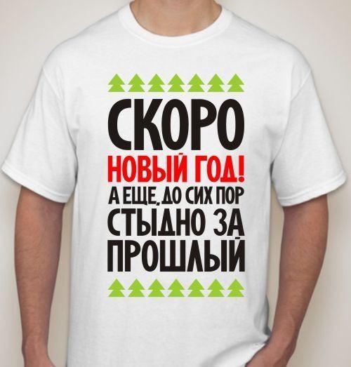 Мужская футболка Скоро новый год