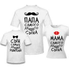 Семейные футболки с усами Папа, мама, сын