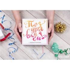Именной набор конфет ручной работы «Поздравляем!»